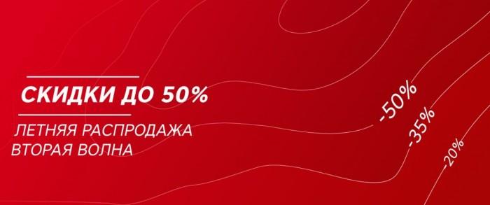 Акции КАНТ. До 50% на хиты сезона Весна-лето 2019