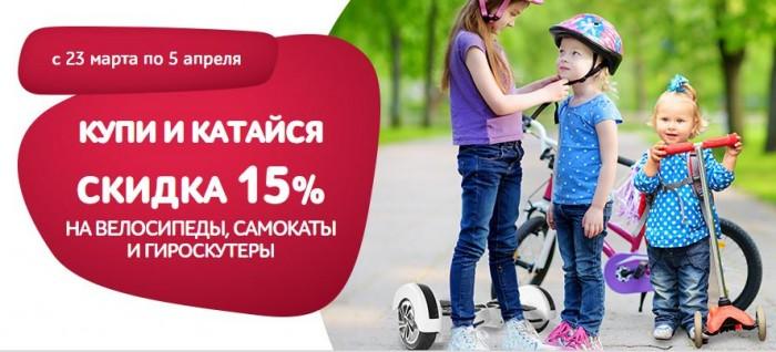 Эльдорадо - Скидка 15% на самокаты, велосипеды и ...