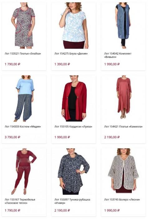 Горячие предложения из каталога БУМ ТВ на женскую одежду