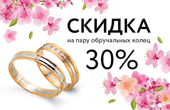 Акции Линии Любви. 30% на пару обручальных колец