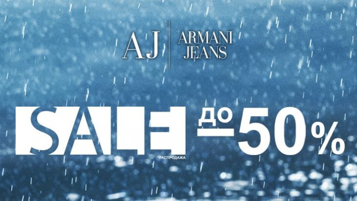 lady & gentleman CITY - Распродажа со скидками до 50% в Armani Jeans