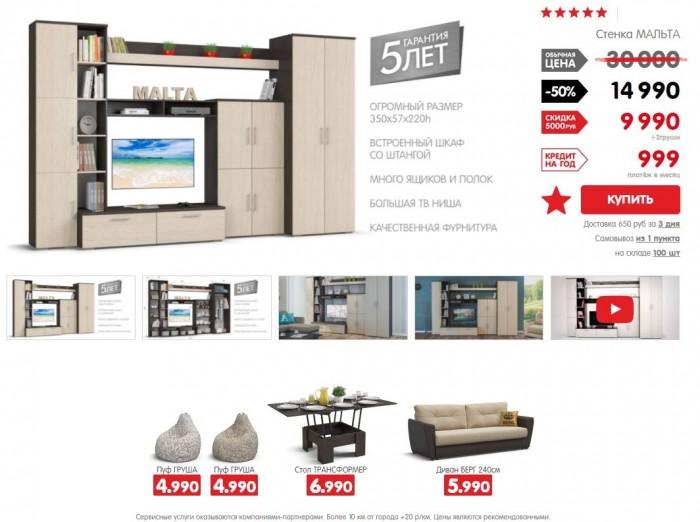 """Много Мебели: Акции в июле-августе 2017 """"Стенки по сниженным ценам"""""""