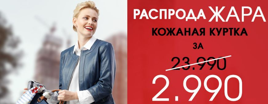 АЛЕФ - Кожаная куртка за 2990 р. в июне июле 2017