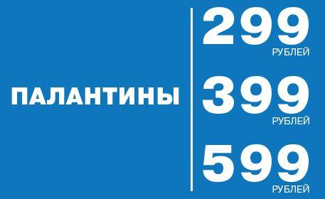 ZENDEN - Палантины 299 руб., 399 руб., 599 руб.