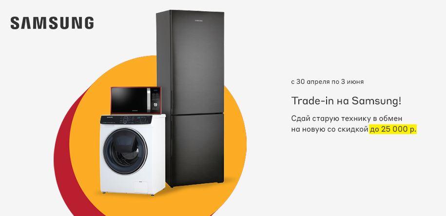Акция Утилизация техники Samsung в М.Видео май-июнь 2019