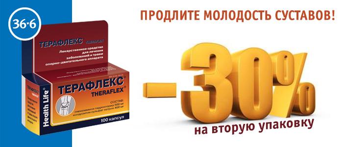 Аптека 36,6 - 30% на 2-ую упаковку Терафлекс № 100