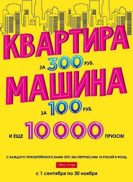 Красный Куб: Квартира за 300 р., машина за 100 р. и 10000 призов
