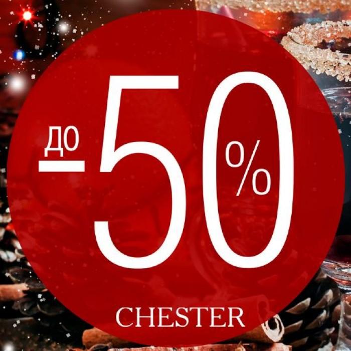 Распродажа в CHESTER. До 50% на Осень-Зиму 2018/2019
