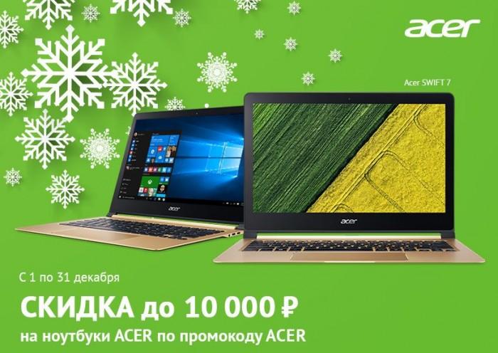 Ситилинк - Скидки до 10 000 руб. на ноутбуки Acer