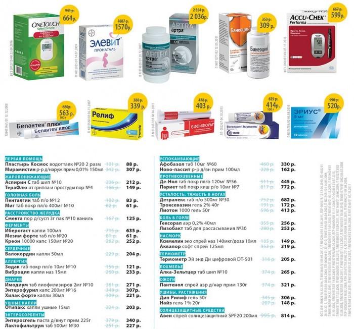 Самсон-Фарма - Снижены цены на лекарства