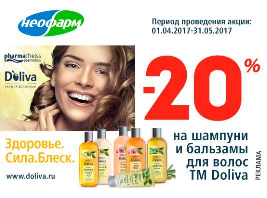 Неофарм - Скидка 20% на шампуни и бальзамы Doliva