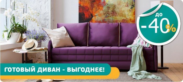 Акция на мебель Андерсен. Готовый диван со скидкой до 40%