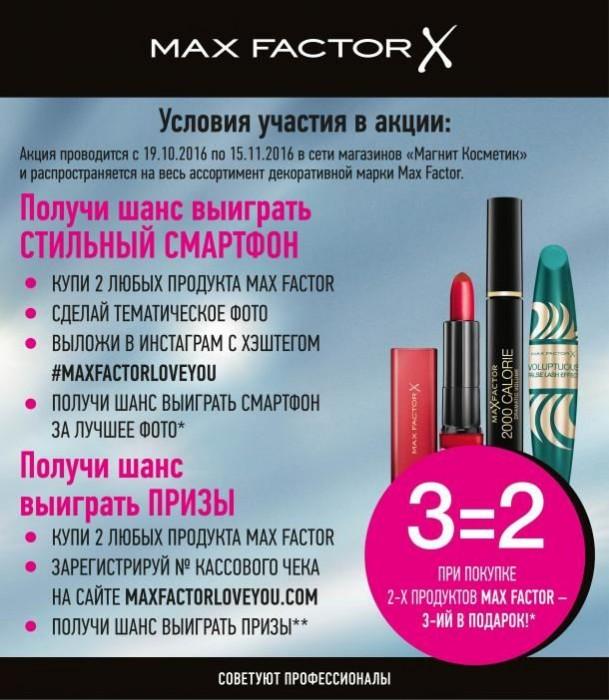 Магнит косметик киров акции официальный сайт