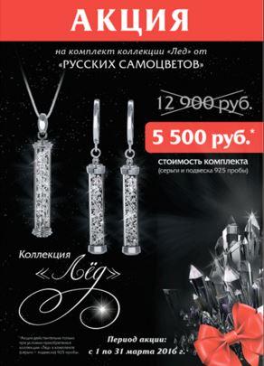 """Русские Самоцветы - Специальная цена на комплект из уникальной коллекции """"Лед""""!"""