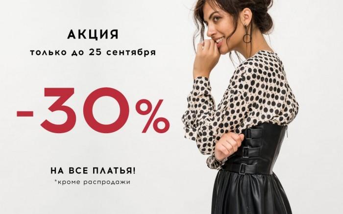 Акция в BeFree. Модные платья со скидкой 30% в сентябре 2017