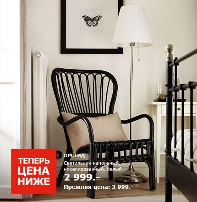 ИКЕА - Торшеры по сниженной цене
