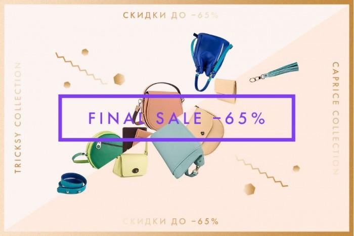 Аскент - Интернет-магазин, скидки до 65%