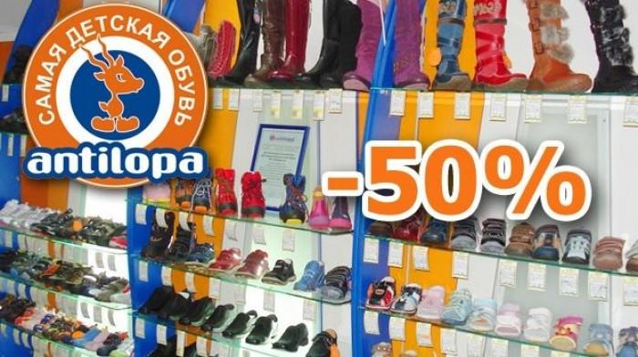 Распродажа в antilopa. 50% и выше на обувь и аксессуары