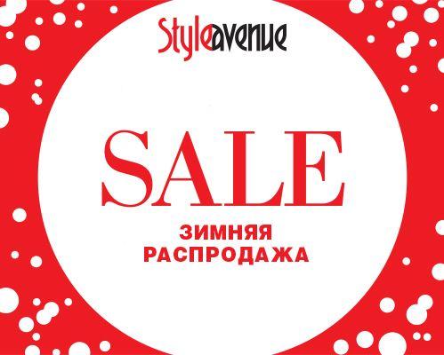МЕГА - Распродажа в Style Avenue