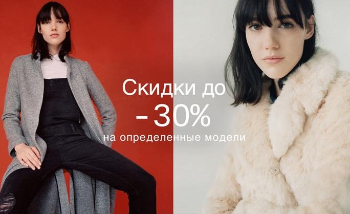 Магазин ЗАРА , сезонная распродажа