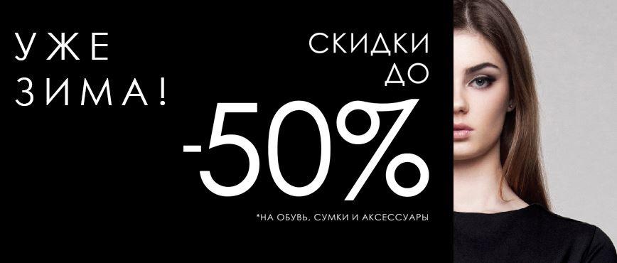 Терволина - Увеличиваем скидки до 50%