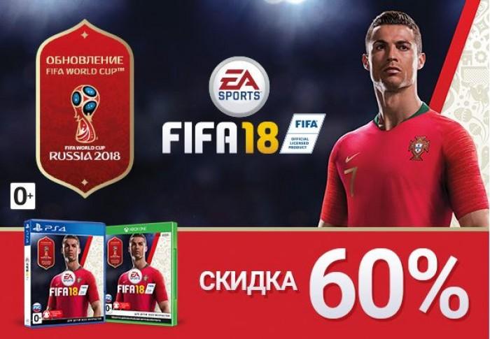 Акции ДНС июль-август 2018. Скидка 60% на игры FIFA18
