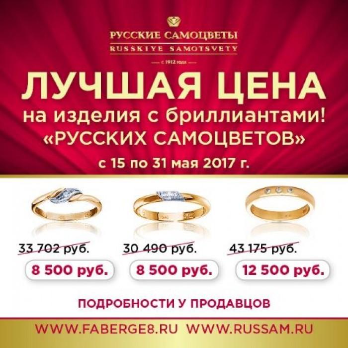 Русские Самоцветы - Лучшие цены на изделия с бриллиантами