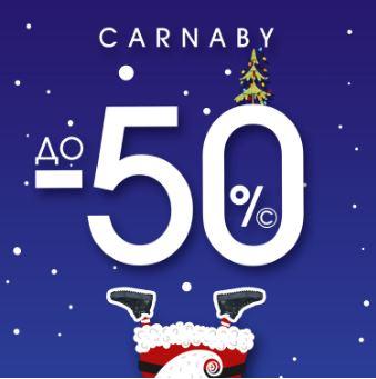 Акции Carnaby. Новогодняя распродажа коллекций 2017/2018