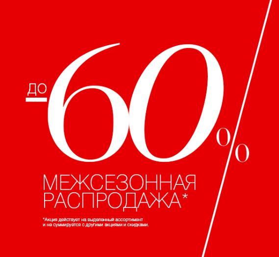 Акции Love Republic 2018. До 60% на коллекцию Осень 2018