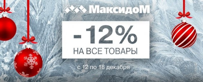Акции МаксидоМ в декабре 2018. Дарим скидку 12% на ВСЕ