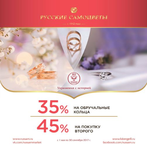 Русские Самоцветы - Скидка 35% на первое кольцо и 45% на второе