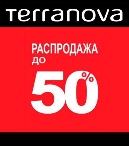 Терранова - Летняя распродажа со скидками до 50%