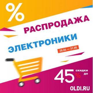 ОЛДИ - Распродажа электроники со скидками до 45%