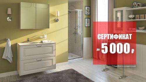 Мария - Сертификат на покупку мебели для ванной в подарок