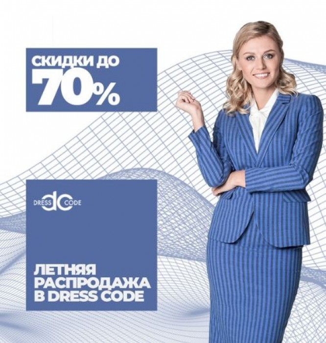 Акции Dress Code. До 70% на хиты сезона Весна-Лето 2019