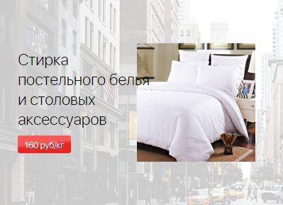 """Акции Диана """"Цена недели"""" на стирку постельного белья"""