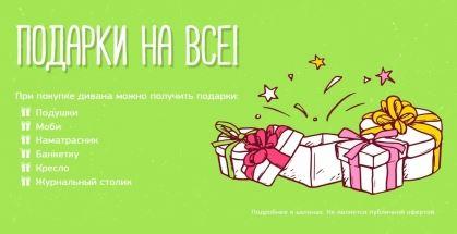 Формула Дивана - Подарки на ВСЕ