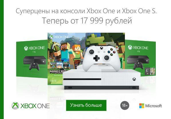 Консоли Xbox ONE с выгодой до 4000 р. в ДНС с 15 августа по 30 сентября