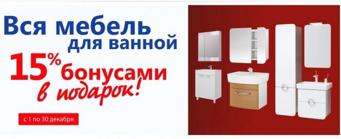 БАУЦЕНТР – 15%  дополнительными бонусами за  покупку мебели для ванной