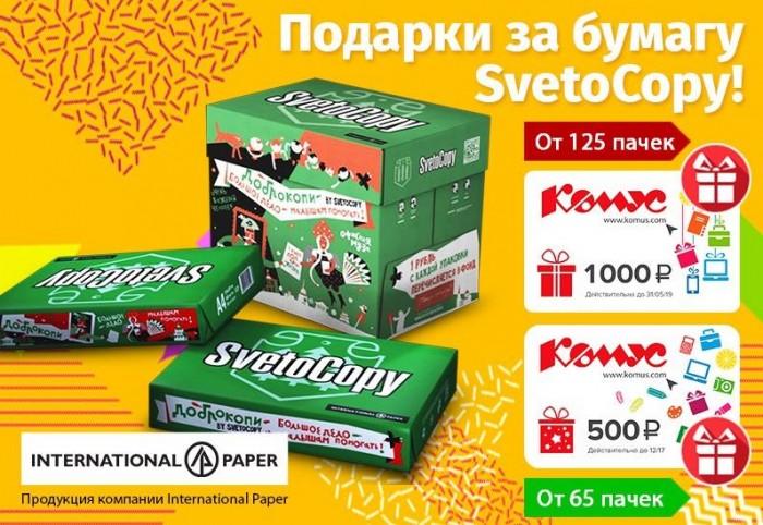 Акция в КОМУС сегодня. Подарки за покупку бумаги Svetocopy