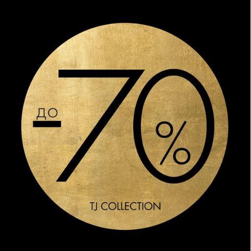 Акции TJ COLLECTION. До 70% на коллекции 2017/2018