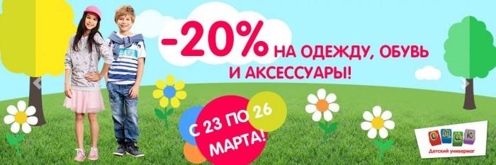 СМИК - Скидка 20% на одежду, обувь и аксессуары