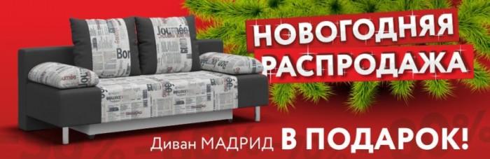 Акции Много Мебели декабрь-январь 2019/2020. Диван Мадрид в подарок