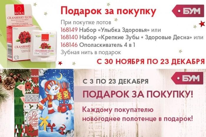 Акции БУМ ТВ декабрь 2018. Подарок за покупку