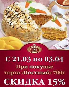 У Палыча - При покупке торта «Постный» 700г скидка 15%