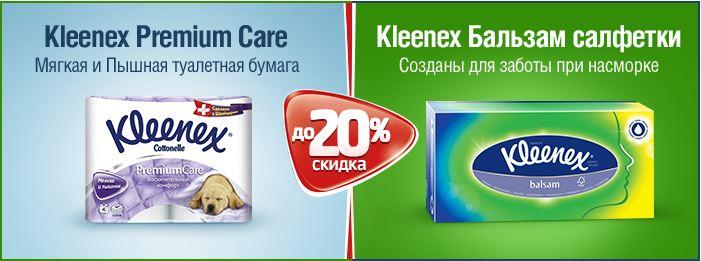 Утконос - Kleenex со скидкой до 20%