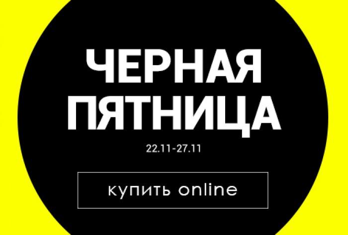 Черная пятница в Терволине с 22 по 27 ноября. До 65% на ВСЕ