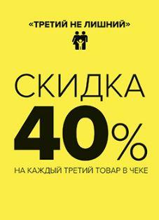 Акции Gulliver.  40% на третью вещь Осень-Зима 2018/2019