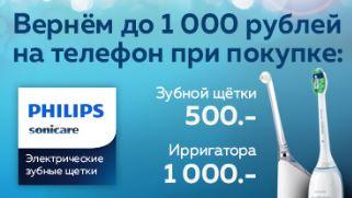 """Акция """"До 1000 рублей на телефон"""" за покупку щетки в Юлмарт"""