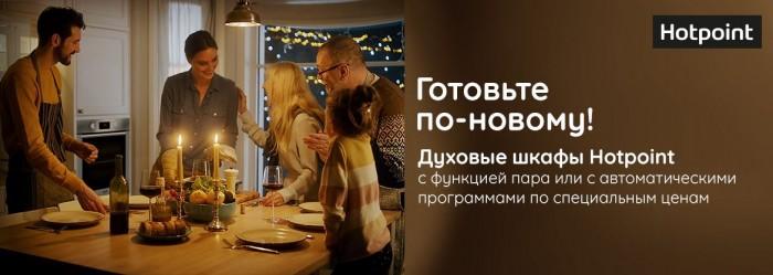 Акции ДНС 2020. До 3000 руб. на духовые шкафы Hotpoint-Ariston